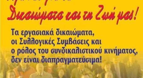 ΟΤΟΕ & Νομαρχιακά Παραρτήματα: «Στις 10 Ιουνίου απεργούμε όλοι»