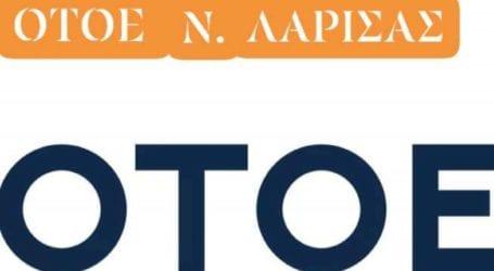 ΟΤΟΕ Λάρισας: Κάλεσμα για συμμετοχή στην απεργία – 4ωρη στάση εργασίας την Τετάρτη