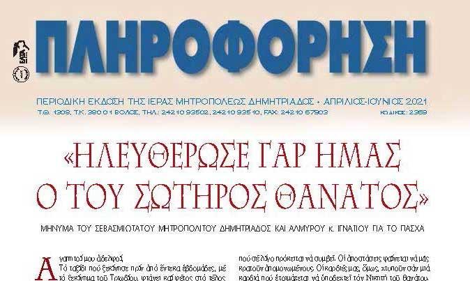 pliroforisi Page 01
