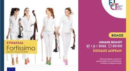 EUchanges Thessaly: Δωρεάν συναυλία στον Βόλο