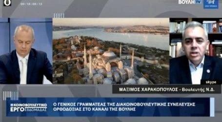 Χαρακόπουλος: Ενοποιητικός ο ρόλος της Διακοινοβουλευτικής Συνέλευσης Ορθοδοξίας