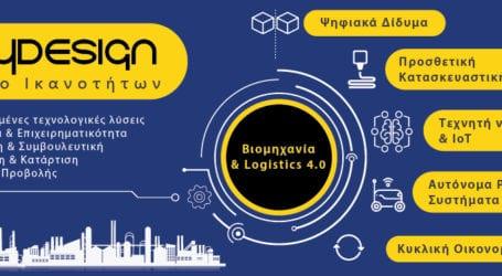 ΕΚΕΤΑ: Ιδρύεται το Κέντρο Ικανοτήτων Ι4byDESIGN για την Βιομηχανία 4.0