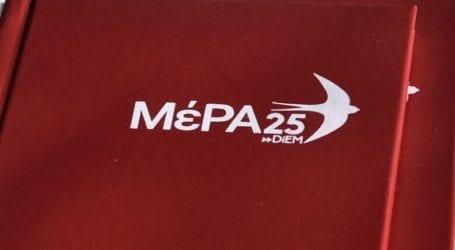 ΜέΡΑ25 Μαγνησίας: «Σε τακτική αναδίπλωση η κυβέρνηση για το ασφαλιστικό νομοσχέδιο»