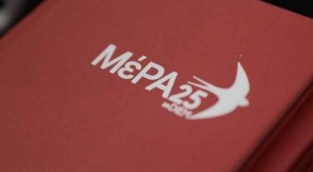 Το ΜέΡΑ 25 Μαγνησίας για τα δύο χρόνια κυβέρνησης ΝΔ