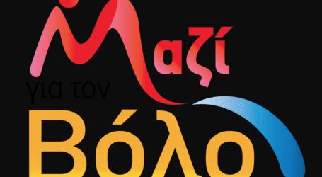 «Μαζί για τον Βόλο»: Ανοιχτή εκδήλωση στην Αγριά για τη διαχείρηση του νερού