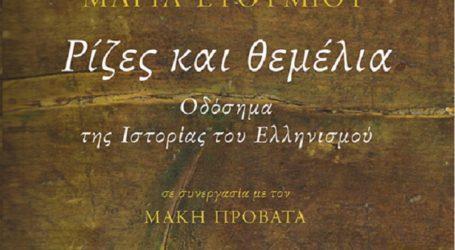 Βόλος: Σήμερα η παρουσίαση του βιβλίου «Ρίζες και θεμέλια» της Μαρίας Ευθυμίου