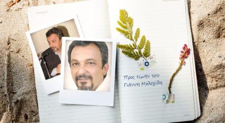 Εκδήλωση διοργανώνει η Οργάνωση Μελών ΣΥΡΙΖΑ-ΠΣ Νέας Ιωνίας Βόλου  προς τιμήν του Γιάννη Μολοχίδη