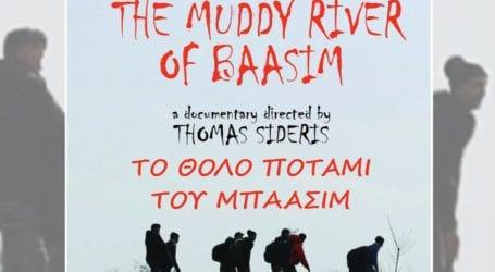 Το θολό ποτάμι του Μπαασίμ και ο Θωμάς Σίδερης στις Σταγιάτες