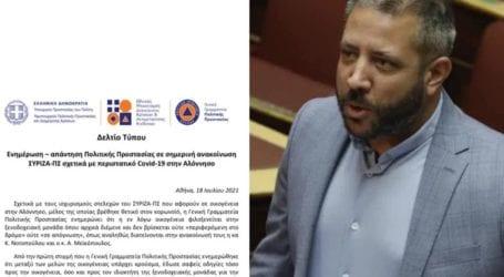Απάντηση Μεϊκόπουλου στην Πολ. Προστασία: Λέτε ψέματα