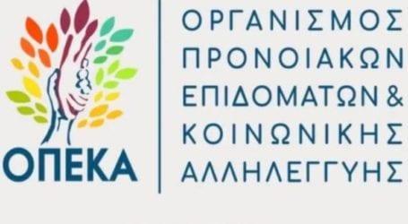 Η διαδικασία ραντεβού και οι υπηρεσίες εξυπηρέτησης των πολιτών από τον ΟΠΕΚΑ