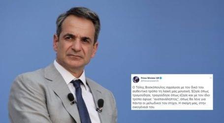 Το tweet του πρωθυπουργού για τον Τόλη Βοσκόπουλο