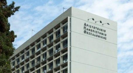 Δύο εμβολιαστικά κέντρα εντός του πανεπιστημίου μετά τις 15 Αυγούστου