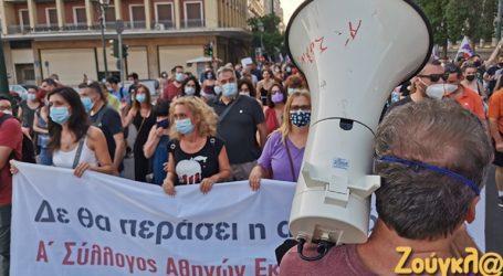 Πανεκπαιδευτικό συλλαλητήριο στο κέντρο της Αθήνας κατά του νομοσχεδίου του υπ. Παιδείας