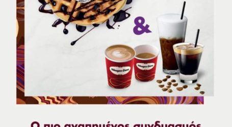 Häagen Dazs:Η γλυκιά βάφλα με παγωτό, σου κάνει δώρο τον καφέ σου!