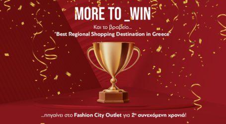 Σημαντική διάκριση για το Fashion City Outlet: Για 2η χρονιά βραβεύεται σαν ο καλύτερος περιφερειακός προορισμός αγορών στην Ελλάδα