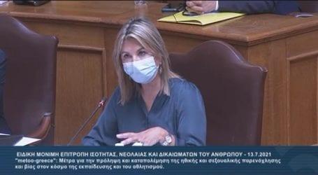Ζέττα Μακρή: Συμμετείχε στην Ειδική Μόνιμη Επιτροπή Ισότητας, Νεολαίας και Δικαιωμάτων με θέμα το «metoo_greece»