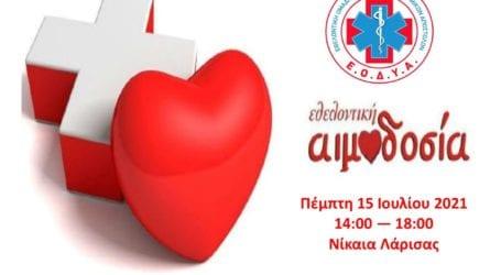 Πρώτη Εθελοντική Αιμοδοσία ΕΟΔΥΑ στις 15 Ιουλίου
