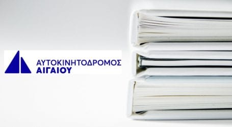 Αυτοκινητόδρομος Αιγαίου ΑΕ: Ολοκληρώθηκε η Έκθεση Βιώσιμης Ανάπτυξης για το 2020