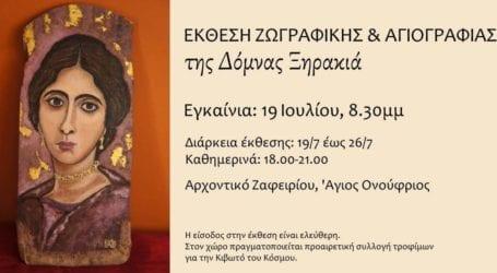 Δόμνα Ξηρακιά: Έκθεση Ζωγραφικής & Αγιογραφίας στο Αρχοντικό Ζαφειρίου