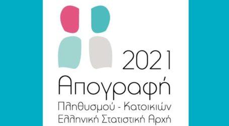 Απογραφή '21: Ξανά υποβολή αιτήσεων για Τομεάρχες ζητά η ΕΛΣΤΑΤ σε δήμους της Λάρισας και Θεσσαλίας – Δείτε πού