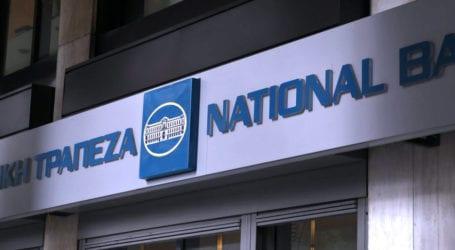 Βόλος: Οριστικό λουκέτο στην Εθνική Τράπεζα της οδού Ιάσονος