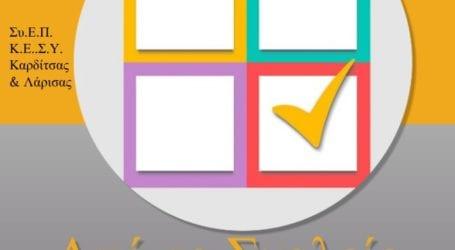 Υποστήριξη μαθητών και μαθητριών στη συμπλήρωση του μηχανογραφικού δελτίου