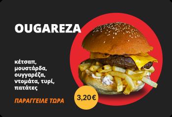 MAXIN: Νέο Burger με ουγγαρέζα – πατάτες Δοκίμασε το!