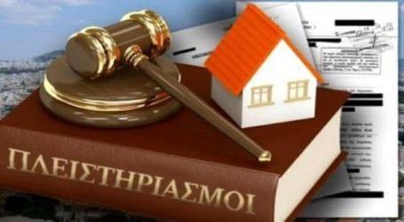 Πρώτη κατοικία: Παράταση για τους δανειολήπτες που έχασαν τις προθεσμίες του νόμου Κατσέλη