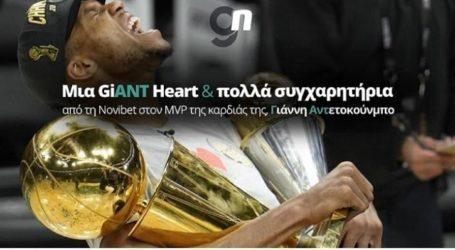 Μια GiANT Heart και πολλά συγχαρητήρια από τη Novibet στον MVP της καρδιάς της, Γιάννη Αντετοκούνμπο!