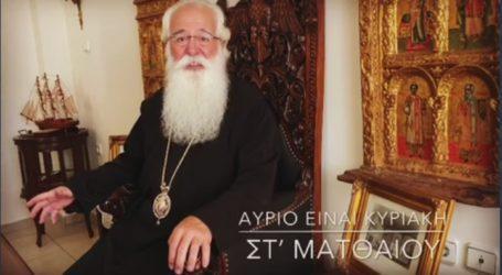 Νέο βίντεο Ιγνάτιου: Ο Χριστός θεραπεύει κάθε παραλυσία μας…