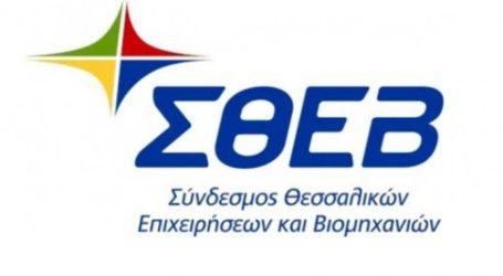 Χρηματοδοτούμενο ευρωπαϊκό έργο του ΣΘΕΒ για την κινητικότητα των εργαζομένων στην Ε.Ε.
