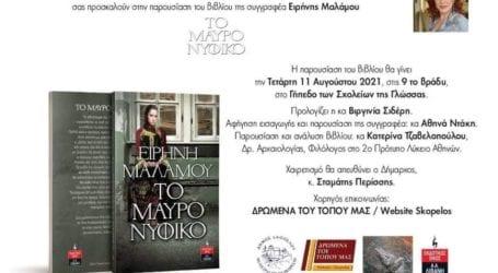 Παρουσιάζει στη Σκόπελο «Το μαύρο νυφικό» η συγγραφέας Ειρήνη Μαλάμου