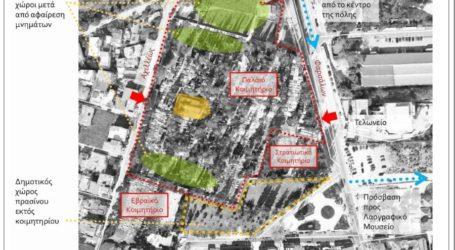 Χώρος Μνήμης και Ιστορίας το ιστορικό παλιό Κοιμητήριο της Λάρισας (φώτο)