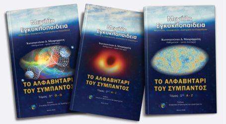 Κυκλοφόρησε ο 3ος τόμος «Το Αλφαβητάρι του Σύμπαντος» του Κ. Μαυρομμάτη