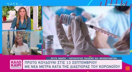 Ζέττα Μακρή: Με ποια μέτρα θα ανοίξουν τα σχολεία