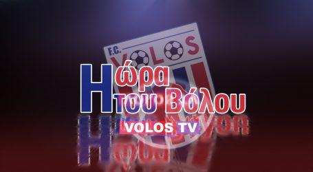 Η «Ωρα του Βόλου» επιστρέφει από σήμερα (9.30 μ.μ.) σε Volos TV και TRT