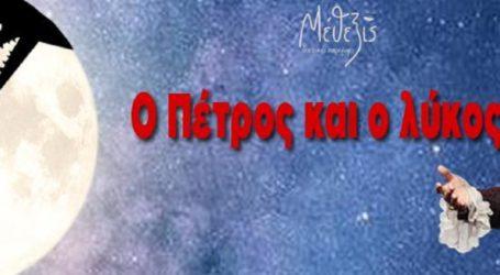 Ο Πέτρος και ο λύκος του Σεργκέι Προκόφιεφ σήμερα στον Βόλο