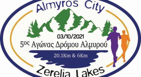 Ερχεται ο 5ος Αγώνας Δρόμου Αλμυρού «Almyros City-Zerelia Lakes» 20,1Km & 6Km