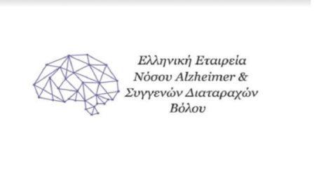 Συνάντηση των επαγγελματιών υγείας της Ελληνικής Εταιρείας Νόσου Αλτσχαϊμερ & Συγγενών Διαταραχών Βόλου με την Κοινωνική Υπηρεσία του Νοσοκομείου
