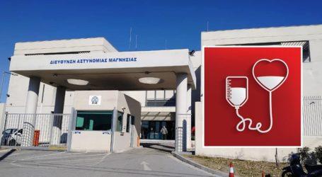 Εθελοντική Αιμοδοσία από την Αστυνομική Διεύθυνση Μαγνησίας
