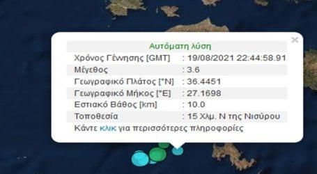 Σεισμική δόνηση 3,6 Ρίχτερ ανοιχτά της Νισύρου