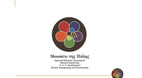 Νέα αποκτήματα στο Δημοτικό Ιστορικό – Λαογραφικό Μουσείο Καρδίτσας