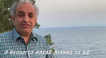 Ο θεολόγος Ηλίας Λιαμής σε 60''