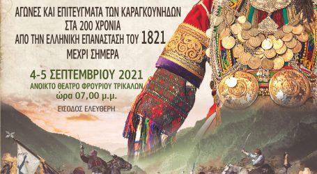 Η Ελληνική Επανάσταση, κεντρικό θέμα στο 1ο Συνέδριο Καραγκούνηδων ν. Τρικάλων