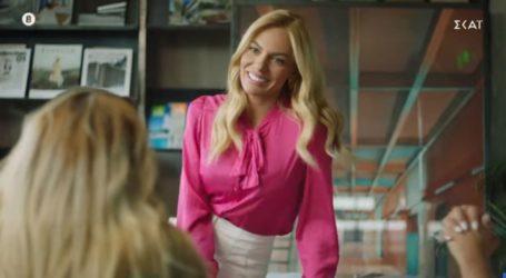 Ιωάννα Μαλέσκου: Κυκλοφόρησε το trailer για τη νέα σεζόν του «Love it»