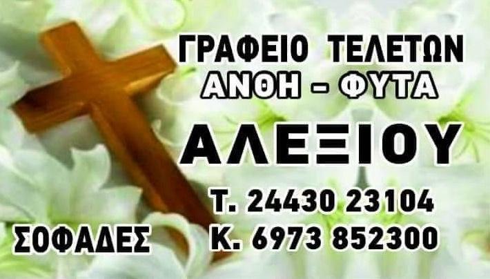 alexiou anthi fyta