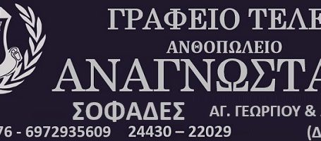 Την Κυριακή 29 Αυγούστου το 40ημερο Μνημόσυνο της Δέσποινας Αποστολοπούλου
