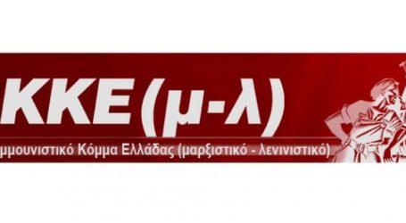 """ΚΚΕ(μ-λ) Κ.Ο. Καρδίτσας: """"Διαχωρισμοί, αποκλεισμοί κι εκβιασμοί η κυβερνητική πολιτική για την πανδημία"""""""