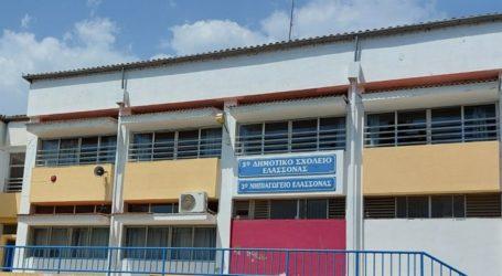 Σε εξέλιξη διαγωνισμός για την εκμίσθωση του κυλικείου στο 3ο Δημοτικό Σχολείο Ελασσόνας