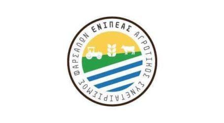 """Φάρσαλα: Σύναψη συνεργασίας του Αγροτικού Συνεταιρισμού """"Ο ΕΝΙΠΕΑΣ"""" με τον Αγροτικό Συνεταιρισμό """"ΘΕΣγη"""""""